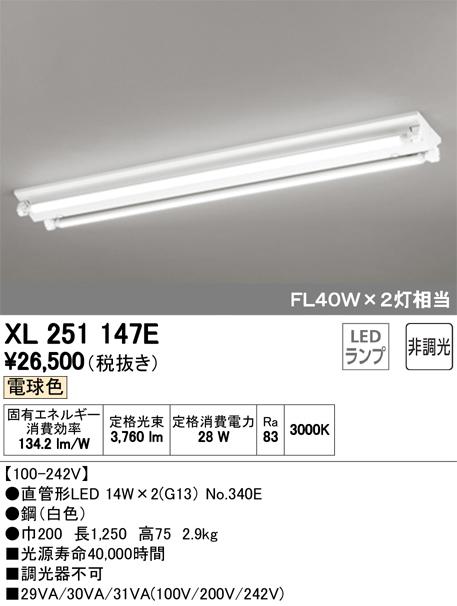 XL251147ELED-TUBE 高効率直管形LEDランプ専用ベースライト直付型 40形 逆富士型 2灯用 2100lmタイプ非調光 電球色 FL40W相当オーデリック 施設照明 商業施設 天井照明