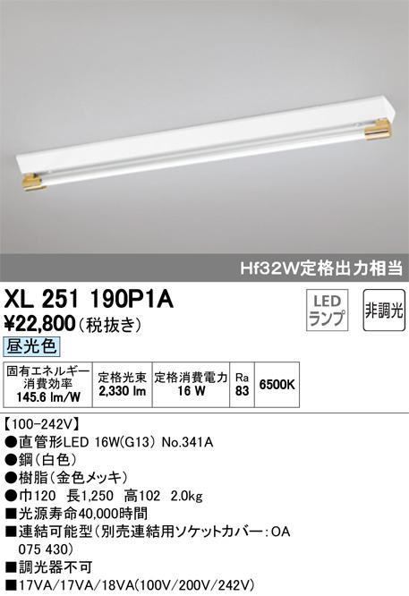オーデリック 照明器具LED-TUBE ベースライト ランプ型 直付型40形 非調光 2500lmタイプ Hf32W定格出力相当逆富士型 1灯用 昼光色 ソケットカバー付XL251190P1A