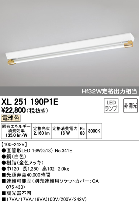 XL251190P1ELED-TUBE 高効率直管形LEDランプ専用ベースライト直付型 40形 逆富士型 1灯用(ソケットカバー付) 2500lmタイプ非調光 電球色 Hf32W定格出力相当オーデリック 施設照明 商業施設 天井照明