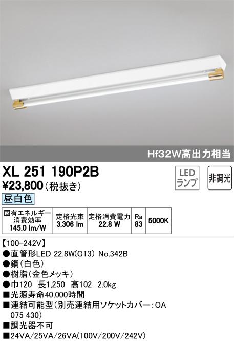 XL251190P2BLED-TUBE 高効率直管形LEDランプ専用ベースライト直付型 40形 逆富士型 1灯用(ソケットカバー付) 3400lmタイプ非調光 昼白色 Hf32W高出力相当オーデリック 施設照明 商業施設 天井照明