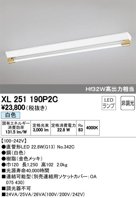 オーデリック 照明器具LED-TUBE ベースライト ランプ型 直付型40形 非調光 3400lmタイプ Hf32W高出力相当逆富士型 1灯用 白色 ソケットカバー付XL251190P2C