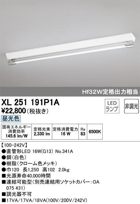 オーデリック 照明器具LED-TUBE ベースライト ランプ型 直付型40形 非調光 2500lmタイプ Hf32W定格出力相当逆富士型 1灯用 昼光色 ソケットカバー付XL251191P1A