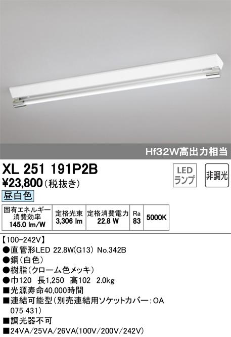 XL251191P2BLED-TUBE 高効率直管形LEDランプ専用ベースライト直付型 40形 逆富士型 1灯用(ソケットカバー付) 3400lmタイプ非調光 昼白色 Hf32W高出力相当オーデリック 施設照明 商業施設 天井照明