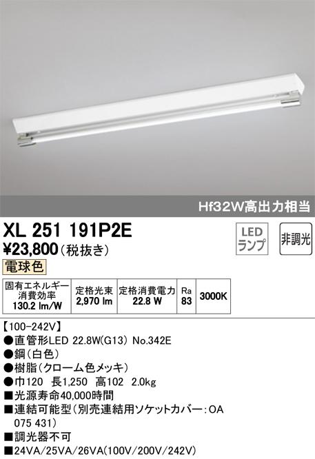 XL251191P2ELED-TUBE 高効率直管形LEDランプ専用ベースライト直付型 40形 逆富士型 1灯用(ソケットカバー付) 3400lmタイプ非調光 電球色 Hf32W高出力相当オーデリック 施設照明 商業施設 天井照明