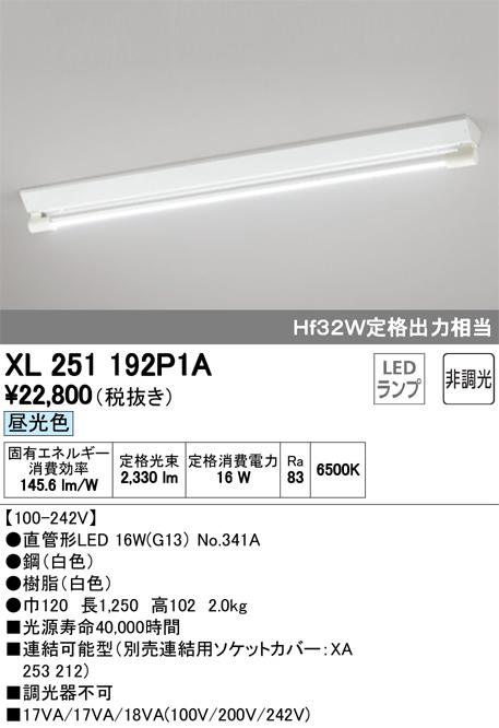 オーデリック 照明器具LED-TUBE ベースライト ランプ型 直付型40形 非調光 2500lmタイプ Hf32W定格出力相当逆富士型 1灯用 昼光色 ソケットカバー付XL251192P1A