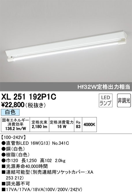 XL251192P1CLED-TUBE 高効率直管形LEDランプ専用ベースライト直付型 40形 逆富士型 1灯用(ソケットカバー付) 2500lmタイプ非調光 白色 Hf32W定格出力相当オーデリック 施設照明 商業施設 天井照明