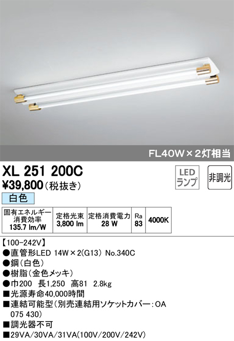 XL251200CLED-TUBE 高効率直管形LEDランプ専用ベースライト直付型 40形 逆富士型 2灯用(ソケットカバー付) 2100lmタイプ非調光 白色 FL40W相当オーデリック 施設照明 商業施設 天井照明