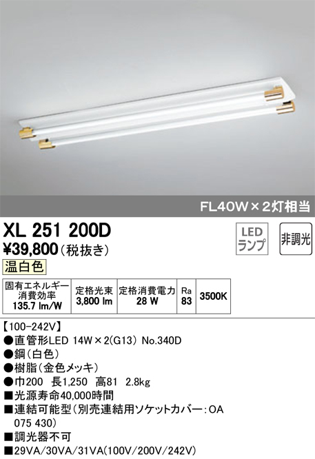 XL251200DLED-TUBE 高効率直管形LEDランプ専用ベースライト直付型 40形 逆富士型 2灯用(ソケットカバー付) 2100lmタイプ非調光 温白色 FL40W相当オーデリック 施設照明 商業施設 天井照明