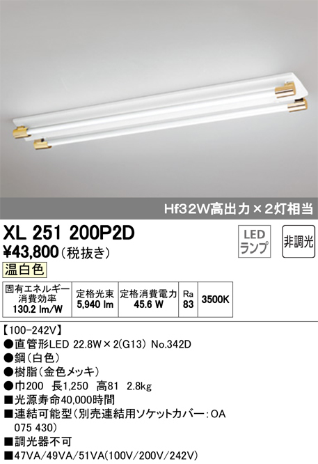 オーデリック 照明器具LED-TUBE ベースライト ランプ型 直付型40形 非調光 3400lmタイプ Hf32W高出力相当逆富士型 2灯用 温白色 ソケットカバー付XL251200P2D