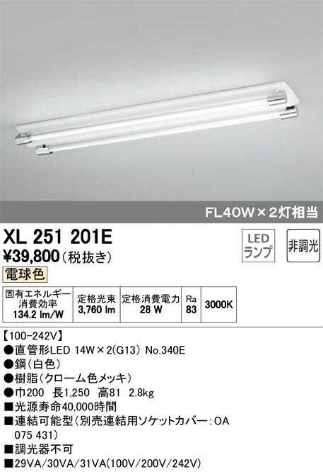 XL251201ELED-TUBE 高効率直管形LEDランプ専用ベースライト直付型 40形 逆富士型 2灯用(ソケットカバー付) 2100lmタイプ非調光 電球色 FL40W相当オーデリック 施設照明 商業施設 天井照明