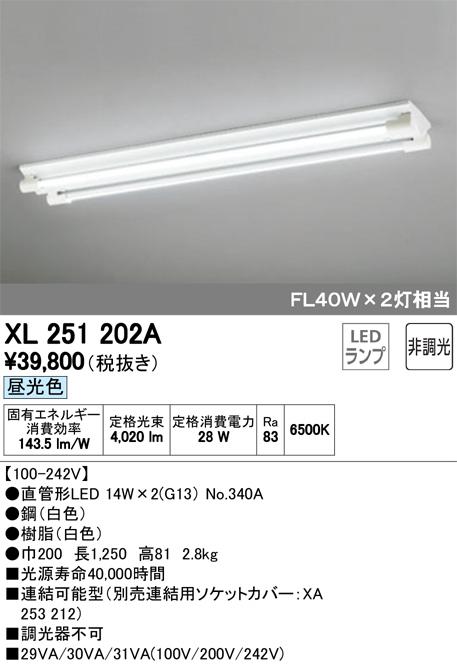 XL251202ALED-TUBE 高効率直管形LEDランプ専用ベースライト直付型 40形 逆富士型 2灯用(ソケットカバー付) 2100lmタイプ非調光 昼光色 FL40W相当オーデリック 施設照明 商業施設 天井照明