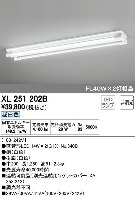 XL251202BLED-TUBE 高効率直管形LEDランプ専用ベースライト直付型 40形 逆富士型 2灯用(ソケットカバー付) 2100lmタイプ非調光 昼白色 FL40W相当オーデリック 施設照明 商業施設 天井照明