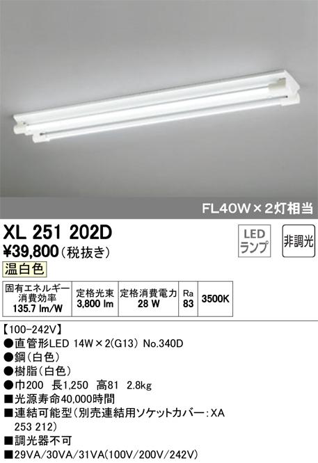 オーデリック 照明器具LED-TUBE ベースライト ランプ型 直付型40形 非調光 2100lmタイプ FL40W相当逆富士型 2灯用 温白色 ソケットカバー付XL251202D