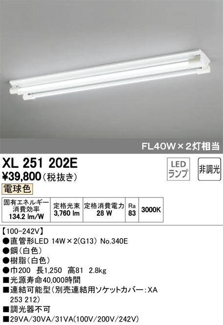 オーデリック 照明器具LED-TUBE ベースライト ランプ型 直付型40形 非調光 2100lmタイプ FL40W相当逆富士型 2灯用 電球色 ソケットカバー付XL251202E