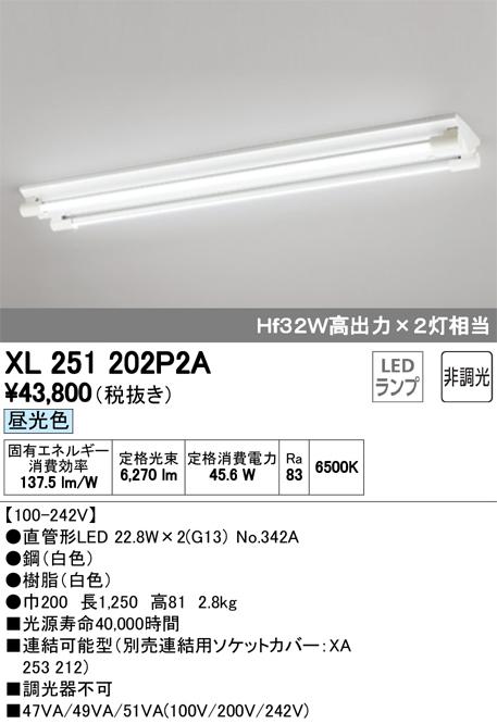 XL251202P2ALED-TUBE 高効率直管形LEDランプ専用ベースライト直付型 40形 逆富士型 2灯用(ソケットカバー付) 3400lmタイプ非調光 昼光色 Hf32W高出力相当オーデリック 施設照明 商業施設 天井照明
