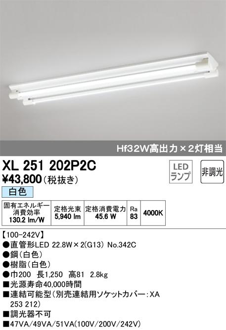 オーデリック 照明器具LED-TUBE ベースライト ランプ型 直付型40形 非調光 3400lmタイプ Hf32W高出力相当逆富士型 2灯用 白色 ソケットカバー付XL251202P2C
