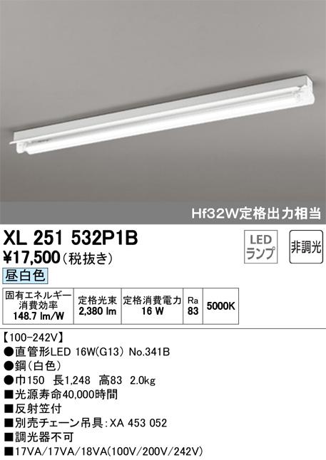 オーデリック 照明器具LED-TUBE ベースライト ランプ型 直付型40形 非調光 2500lmタイプ Hf32W定格出力相当反射笠付 1灯用 昼白色XL251532P1B