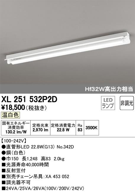 オーデリック 照明器具LED-TUBE ベースライト ランプ型 直付型40形 非調光 3400lmタイプ Hf32W高出力相当反射笠付 1灯用 温白色XL251532P2D