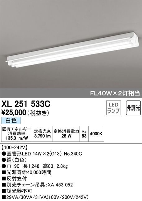 XL251533CLED-TUBE 高効率直管形LEDランプ専用ベースライト直付型 40形 反射笠付 2灯用 2100lmタイプ非調光 白色 FL40W相当オーデリック 施設照明 商業施設 天井照明