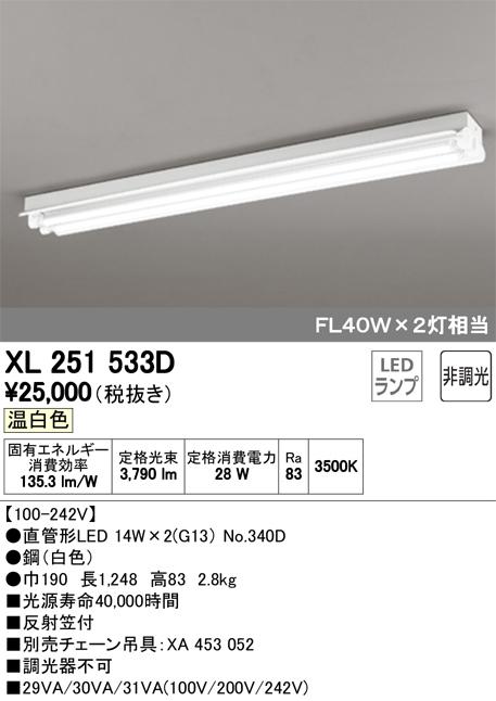 XL251533DLED-TUBE 高効率直管形LEDランプ専用ベースライト直付型 40形 反射笠付 2灯用 2100lmタイプ非調光 温白色 FL40W相当オーデリック 施設照明 商業施設 天井照明