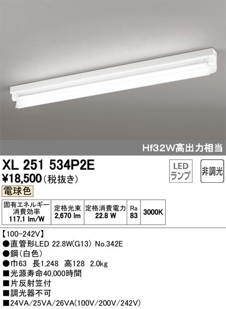 オーデリック 照明器具LED-TUBE ベースライト ランプ型 直付型40形 非調光 3400lmタイプ Hf32W高出力相当片反射笠付 1灯用 電球色XL251534P2E