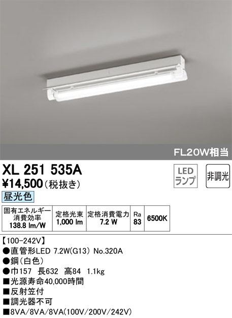 XL251535ALED-TUBE 高効率直管形LEDランプ専用ベースライト直付型 20形 反射笠付 1灯用 1050lmタイプ非調光 昼光色 FL20W相当オーデリック 施設照明 商業施設 天井照明