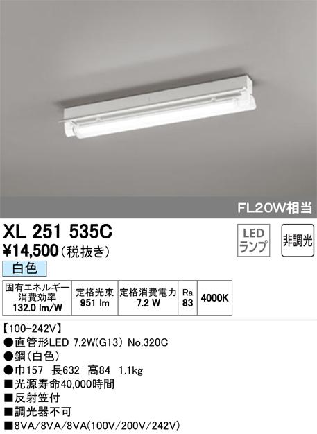 XL251535CLED-TUBE 高効率直管形LEDランプ専用ベースライト直付型 20形 反射笠付 1灯用 1050lmタイプ非調光 白色 FL20W相当オーデリック 施設照明 商業施設 天井照明
