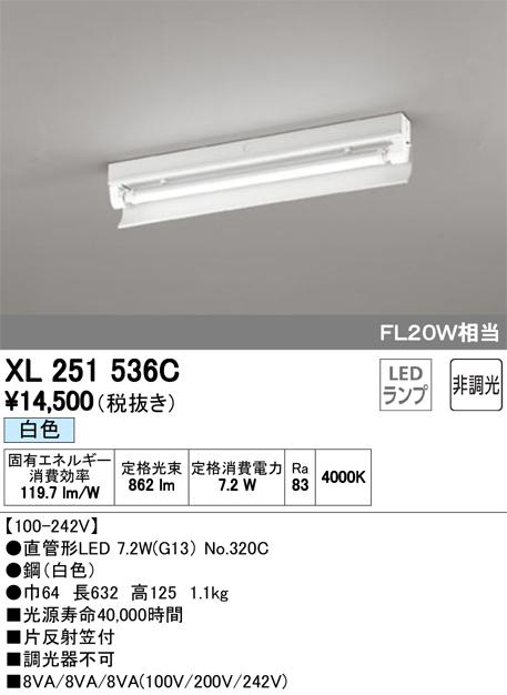 オーデリック 照明器具LED-TUBE ベースライト ランプ型 直付型20形 非調光 1050lmタイプ FL20W相当片反射笠付 1灯用 白色XL251536C