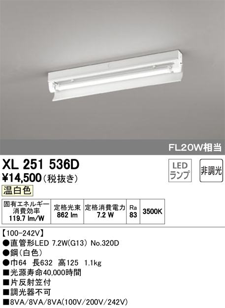 XL251536DLED-TUBE 高効率直管形LEDランプ専用ベースライト直付型 20形 片反射笠付 1灯用 1050lmタイプ非調光 温白色 FL20W相当オーデリック 施設照明 商業施設 天井照明