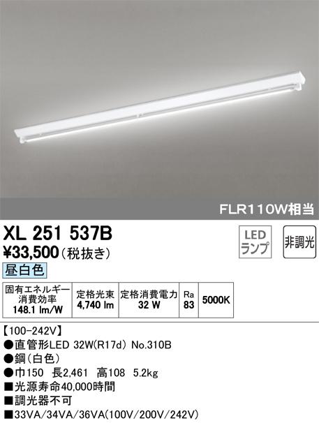 ●オーデリック 照明器具LED-TUBE ベースライト ランプ型 直付型110形 非調光 4600lmタイプ FLR110W相当逆富士型(幅広) 1灯用 昼白色XL251537B