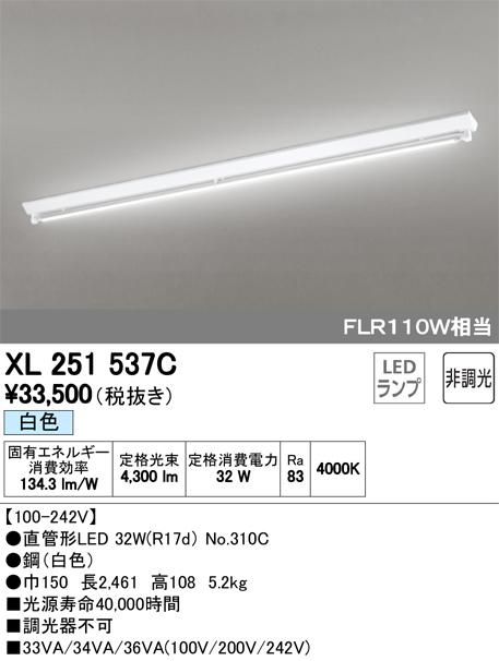 ●XL251537CLED-TUBE 高効率直管形LEDランプ専用ベースライト直付型 110形 逆富士型(幅広) 1灯用 4600lmタイプ非調光 白色 FLR110W相当オーデリック 施設照明 商業施設 天井照明