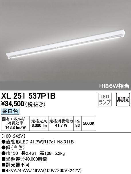 ●XL251537P1BLED-TUBE 高効率直管形LEDランプ専用ベースライト直付型 110形 逆富士型(幅広) 1灯用 6000lmタイプ非調光 昼白色 Hf86W相当オーデリック 施設照明 商業施設 天井照明
