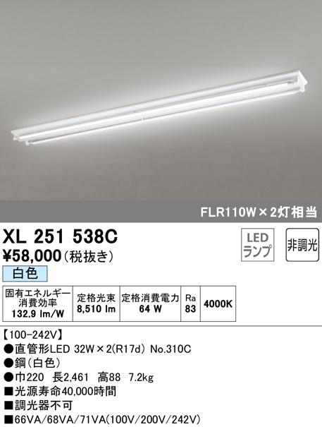 ●XL251538CLED-TUBE 高効率直管形LEDランプ専用ベースライト直付型 110形 逆富士型(幅広) 2灯用 4600lmタイプ非調光 白色 FLR110W相当オーデリック 施設照明 商業施設 天井照明