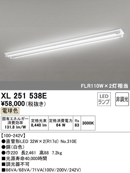 ●XL251538ELED-TUBE 高効率直管形LEDランプ専用ベースライト直付型 110形 逆富士型(幅広) 2灯用 4600lmタイプ非調光 電球色 FLR110W相当オーデリック 施設照明 商業施設 天井照明