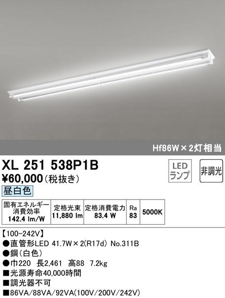●オーデリック 照明器具LED-TUBE ベースライト ランプ型 直付型110形 非調光 6000lmタイプ Hf86W相当逆富士型(幅広) 2灯用 昼白色XL251538P1B