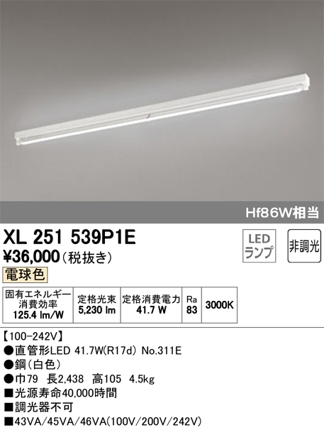 ●XL251539P1ELED-TUBE 高効率直管形LEDランプ専用ベースライト直付型 110形 トラフ型 1灯用 6000lmタイプ非調光 電球色 Hf86W相当オーデリック 施設照明 商業施設 天井照明