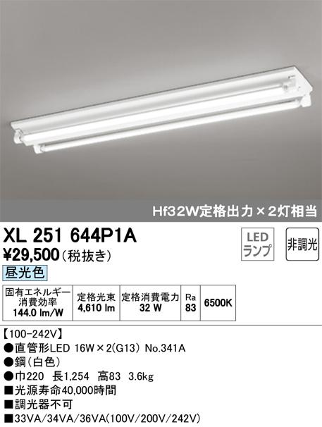 オーデリック 照明器具LED-TUBE ベースライト ランプ型 直付型40形 非調光 2500lmタイプ Hf32W定格出力相当逆富士型(幅広) 2灯用 昼光色XL251644P1A