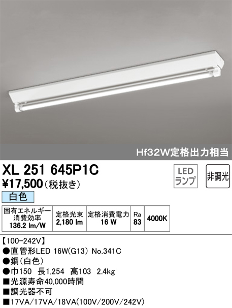 XL251645P1CLED-TUBE 高効率直管形LEDランプ専用ベースライト直付型 40形 逆富士型(幅広) 1灯用 2500lmタイプ非調光 白色 Hf32W定格出力相当オーデリック 施設照明 商業施設 天井照明