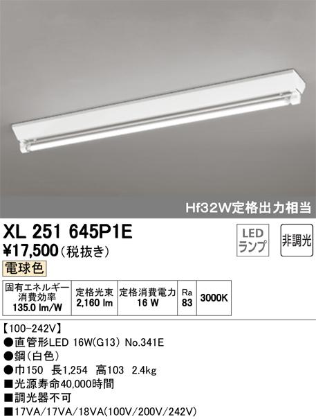 XL251645P1ELED-TUBE 高効率直管形LEDランプ専用ベースライト直付型 40形 逆富士型(幅広) 1灯用 2500lmタイプ非調光 電球色 Hf32W定格出力相当オーデリック 施設照明 商業施設 天井照明