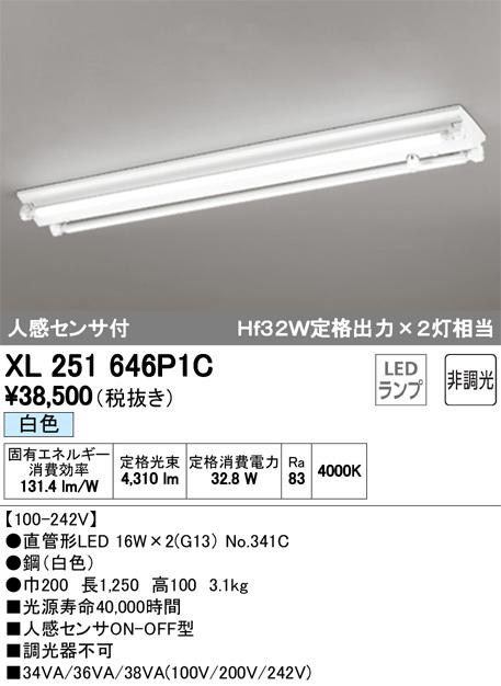 オーデリック 照明器具LED-TUBE ベースライト ランプ型 直付型40形 非調光 2500lmタイプ Hf32W定格出力相当逆富士型(人感センサ) 2灯用 白色XL251646P1C