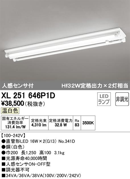 XL251646P1DLED-TUBE 高効率直管形LEDランプ専用ベースライト直付型 40形 逆富士型(人感センサ) 2灯用 2500lmタイプ非調光 温白色 Hf32W定格出力相当オーデリック 施設照明 商業施設 天井照明