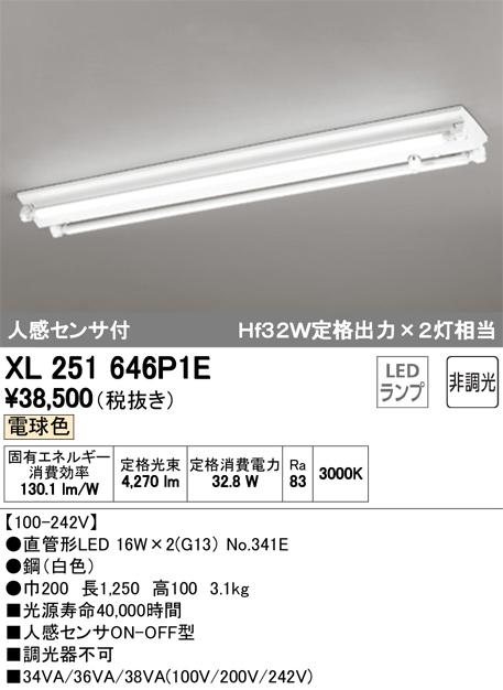 XL251646P1ELED-TUBE 高効率直管形LEDランプ専用ベースライト直付型 40形 逆富士型(人感センサ) 2灯用 2500lmタイプ非調光 電球色 Hf32W定格出力相当オーデリック 施設照明 商業施設 天井照明