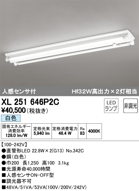 XL251646P2CLED-TUBE 高効率直管形LEDランプ専用ベースライト直付型 40形 逆富士型(人感センサ) 2灯用 3400lmタイプ非調光 白色 Hf32W高出力相当オーデリック 施設照明 商業施設 天井照明