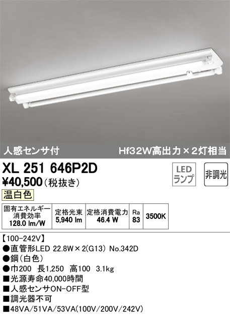 XL251646P2DLED-TUBE 高効率直管形LEDランプ専用ベースライト直付型 40形 逆富士型(人感センサ) 2灯用 3400lmタイプ非調光 温白色 Hf32W高出力相当オーデリック 施設照明 商業施設 天井照明