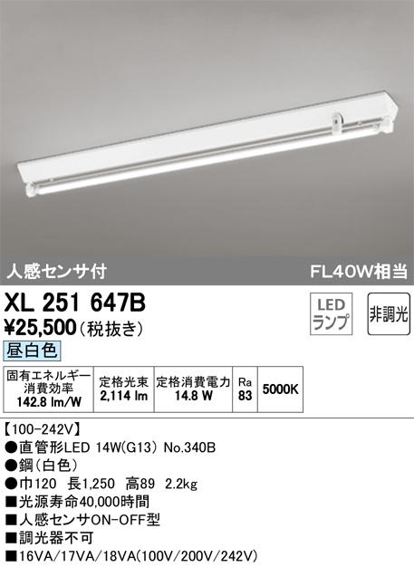 XL251647BLED-TUBE 高効率直管形LEDランプ専用ベースライト直付型 40形 逆富士型(人感センサ) 1灯用 2100lmタイプ非調光 昼白色 FL40W相当オーデリック 施設照明 商業施設 天井照明