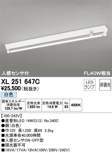 XL251647CLED-TUBE 高効率直管形LEDランプ専用ベースライト直付型 40形 逆富士型(人感センサ) 1灯用 2100lmタイプ非調光 白色 FL40W相当オーデリック 施設照明 商業施設 天井照明