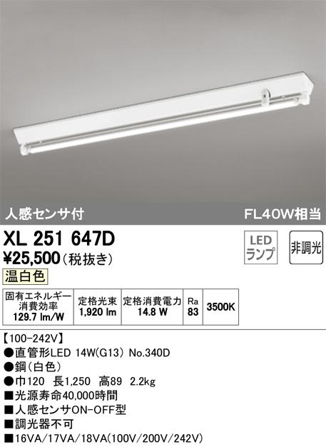 XL251647DLED-TUBE 高効率直管形LEDランプ専用ベースライト直付型 40形 逆富士型(人感センサ) 1灯用 2100lmタイプ非調光 温白色 FL40W相当オーデリック 施設照明 商業施設 天井照明