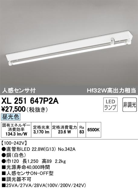 オーデリック 照明器具LED-TUBE ベースライト ランプ型 直付型40形 非調光 3400lmタイプ Hf32W高出力相当逆富士型(人感センサ) 1灯用 昼光色XL251647P2A