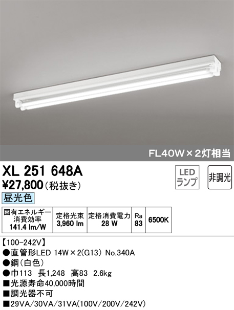 XL251648ALED-TUBE 高効率直管形LEDランプ専用ベースライト直付型 40形 トラフ型 2灯用 2100lmタイプ非調光 昼光色 FL40W相当オーデリック 施設照明 商業施設 天井照明