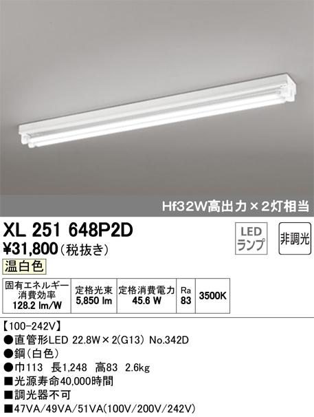 XL251648P2DLED-TUBE 高効率直管形LEDランプ専用ベースライト直付型 40形 トラフ型 2灯用 3400lmタイプ非調光 温白色 Hf32W高出力相当オーデリック 施設照明 商業施設 天井照明